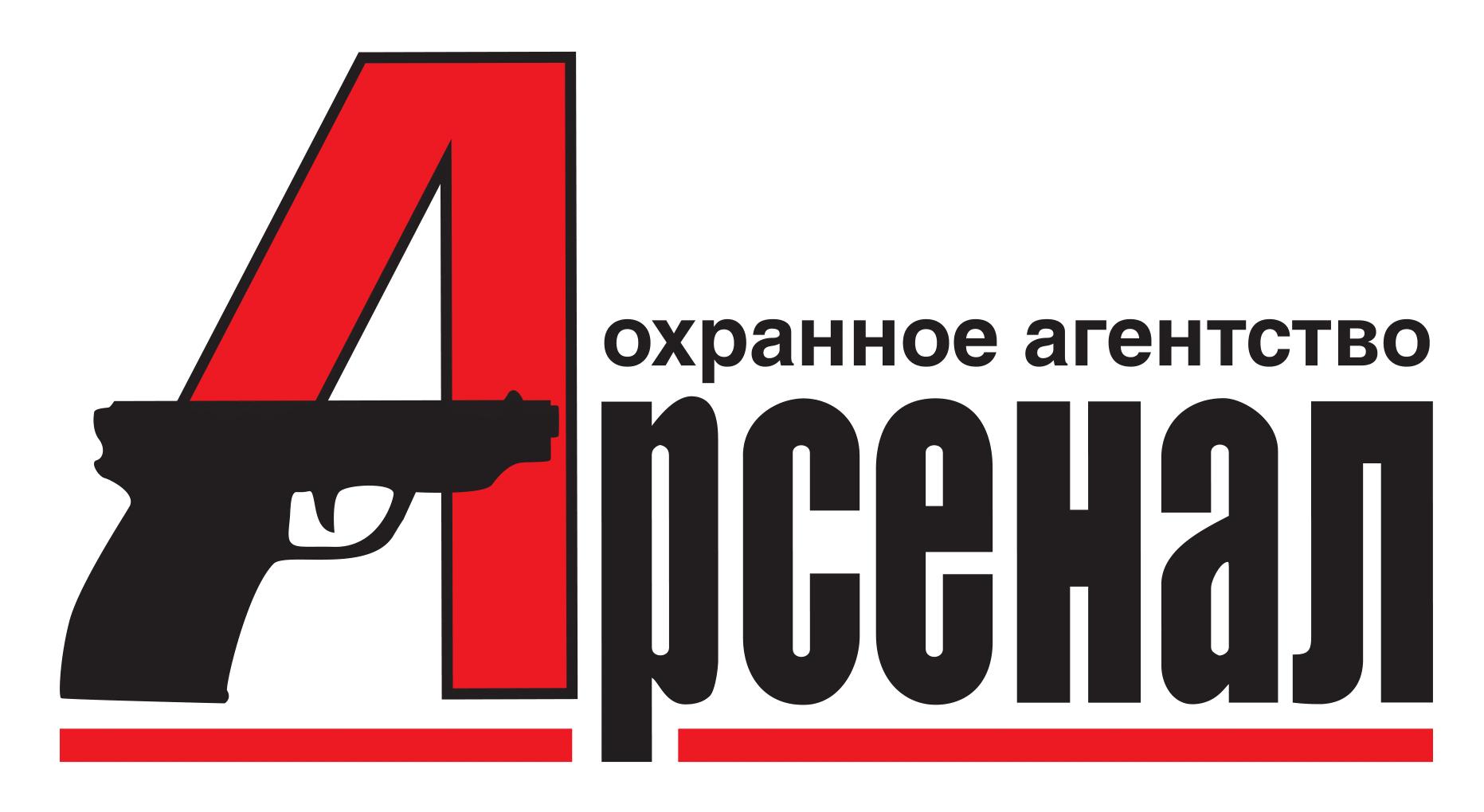 Охранное агентство арсенал